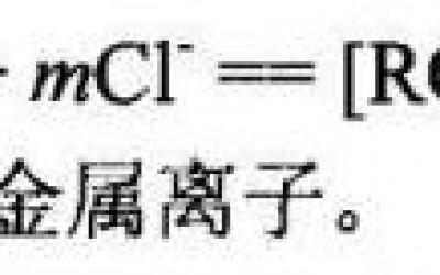 阴离子交换法分离富集贵金属铂钯的分析(一)