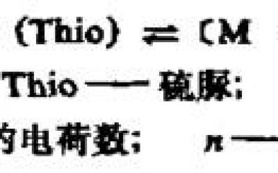 阳离子交换法分离富集铂钯铑铱(一)