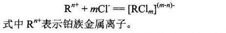 阴离子交换法分离富集贵金属铂钯的分析(二)
