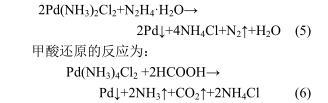 废钯催化剂回收提取钯常用工艺简介(七)