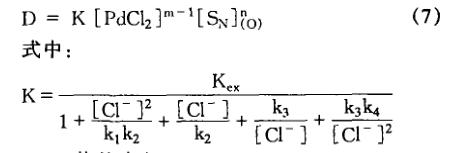丁基苯并噻唑硫醚萃取分离钯分析(三)