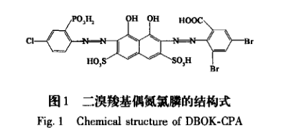 分光光度法DBOK-CPA萃取剂萃取贵金属钯(一)